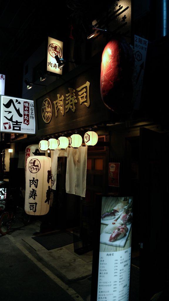裏天王寺に新しくできた「肉寿司」でオープン記念を堪能