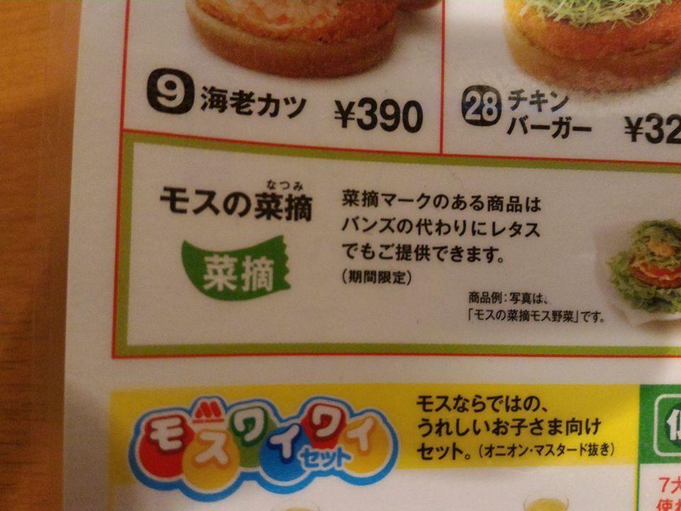 ハンバーガーでも低炭水化物ダイエット!モスバーガーの「モスの菜摘」を食べてみた