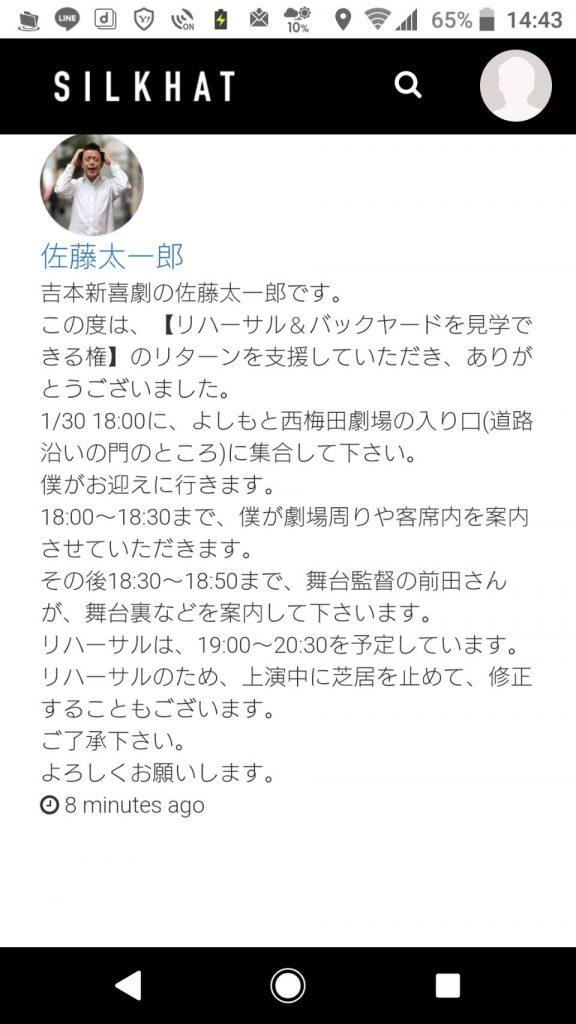吉本のリハーサル舞台裏ツアーに参加してきました
